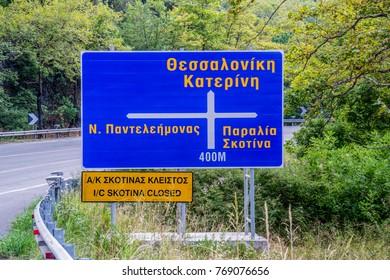 Paralia, Greece July 25, 2014:  a board on the Greek roads