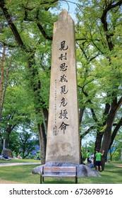 Park of Patriot Ahn Jung Geun Memorial Hall on Jun 20, 2017 in Namsan park, Seoul, Korea- Tour Destination
