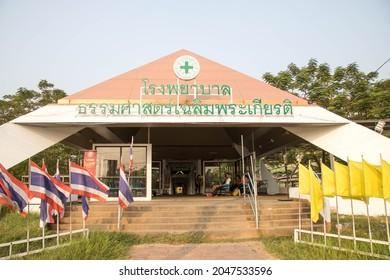 PATHUMTANI, THAILAND - February 8, 2020 : Thammasat Hospital.