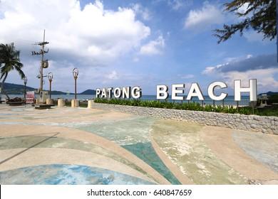 Patong beach, a public beach in Phuket, Thailand