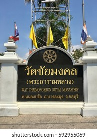 PATTAYA, THAILAND, February 25, 2017: Wat Chaimongkron Royal Monastery - a stone plaque with gold lettering