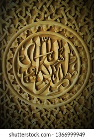 Pattern wood carved. Wood carved in Islamic. Pattern of wood carved. Islamic design carved on wood