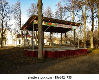 Pavelets, Russia - November 6, 2019. Bandstand in the park at local railway station.
