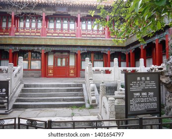 Pavilion Yang Xing Zhao, inside the Forbidden City of Beijing. Two emperors of the Qing Dynasty came often here to read and rest. It was also the room, where the last emperor Pu Yi was teached English