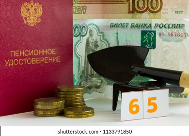 "Pension certificate of  Russian Federation against  background of banknotes. Concept of pension reform in Russia. Text in Russian: ""Pension certificate""."