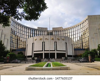 The People's Bank of China.It is China's central bank.August 13, 2019, Beijing, China.