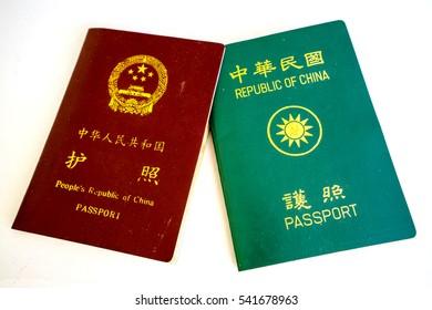 People's Republic of China (Mainland China) & Republic of China (Taiwan) Passport