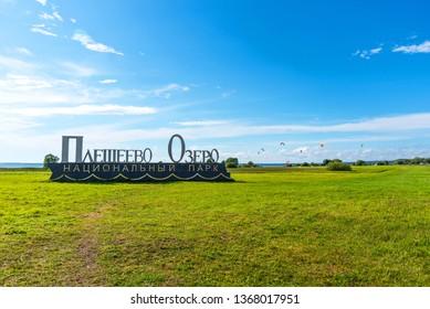 Pereslavl-Zalessky, Russia - August 5, 2018 : Pleshcheyevo Ozero National Park ( Pleshcheyevo Lake) in Yaroslavl Oblast, Russia