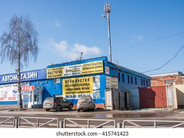 Perm, Russia - April 16.2016: Automobile shop on sale of spare parts and a parking of cars
