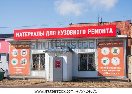 16e74f952 Perm, Russia - April 16.2016: Shop on sale of automobile spare parts, a