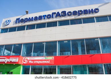 Perm, Russia - March 31.2016: Sponsored name stores in the shopping center building