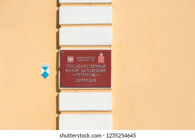 Petergof, St. Petersburg, Russia - August 09, 2018: A sign with an inscription on the facade of the building of the State Museum Reserve Petergof, Directorate