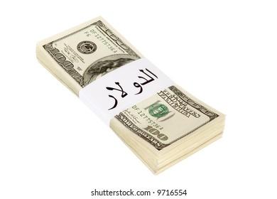 Petrodollars, dollar word written in arabic language on label