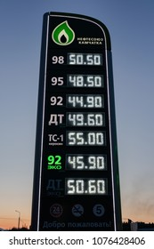 PETROPAVLOVSK KAMCHATSKY CITY, KAMCHATKA PENINSULA, RUSSIA - 19 APR, 2018: Night view of stele with prices in Russian rubles for gasoline, diesel fuel and kerosene on gas station Neftesoyuz Kamchatka.