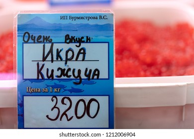 PETROPAVLOVSK KAMCHATSKY CITY, KAMCHATKA PENINSULA, RUSSIAN FAR EAST - 24 OCT, 2018: Price tag of salted granular caviar Pacific wild red salmon fish product - coho salmon at fish market.