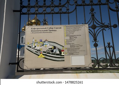 Petropavlovsk-Kamchatsky,Kamchatka / Russia - July 22 2019: Information board about Trinity Cathedral, the largest and most impressive church. Map of the many buildings of the religious center.