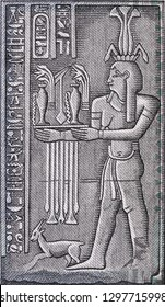 Pharaonic engraving of god Hapi on Egypt 5 pounds macro. Ancient wall relief - frieze Bounty of River Nile.