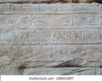 Pharaonic pattern at Karnak Temple_Luxor Egypt