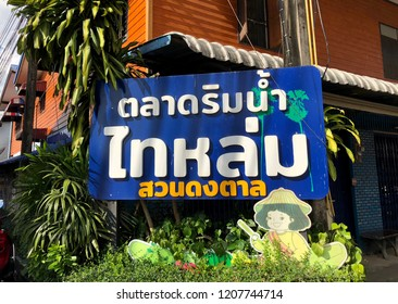 Phetchabun, Thailand - October 20, 2018: View of Thai Lom River market (Suan Dong Tan) sign broad at Lomsak, Phetchabun, Thailand. The destination to travel in Lomsak. .