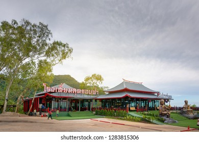 "Phetchabun, Thailand- SEPTEMBER 21'2018 : Coffee shop ""tak moh coffee khao kho"" Cafe Landmark in Khao Kho Phetchabun, thailand."