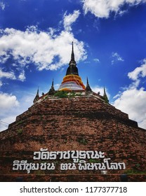 PHITSANULOK, THAILAND - September 5, 2018: An ancient pagoda at Wat Ratburana, one of famous landmark in Phitsanulok province, Thailand.