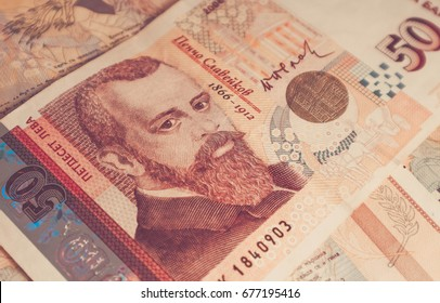 Photo depicts the Bulgarian currency banknote, 50 leva, BGN, close up. Depicts a portraiture of Pencho Slaveykov, famous Bulgarian poet.