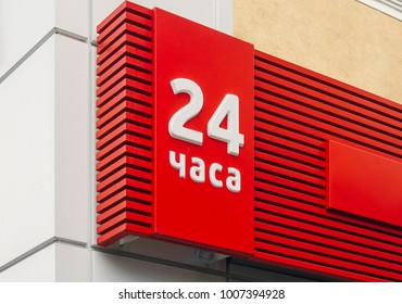 Photo of red 24 hour signboard isolated on wall background. Template isolated on wall background. For graphic designers presentations and portfolios red rectangle mock-up with sign.