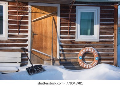 Photos before cleaning of snow. A small sauna was covered with snow. On a lifebuoy on the Russian language is written: Howdy! Howdy!
