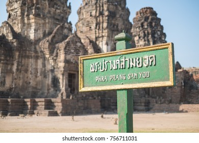 Phra Prang Sam Yod temple, ancient architecture in Lopburi, Thailand