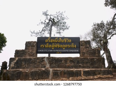 Phu Kradueng, Loei / Thailand - 11 13 2018 : Phu Kradueng Conqueror signpost at the end of hiking trail on Lang Pae Plateau, Phu Kradueng, Loei, Thailand.
