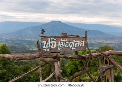 Phu Pa Por viewpoint Tourist Attraction of Fuji at Loei, Similar to Mount Fuji in Japan,Thailand (The wooden sign says that Fuji,Thailand)