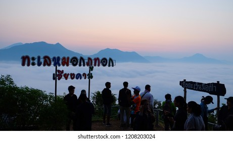PhuTok Chiang Khan, Loei, Thailand, Circa October , 2018 ;Tourists are watching the mist in the morning at the scenic PhuTok, Loei, Thailand.