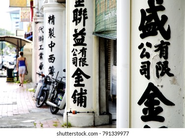Pillars of Chinese Shop Houses in the Heritage Area - December 2017 - George Town, Penang, Malaysia