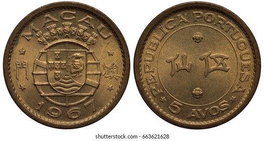 Portugal Macao coin 5 five avos 1967, shield in front of stylized globe flanked by hieroglyphs, value in Chinese in central circle, colonial period,