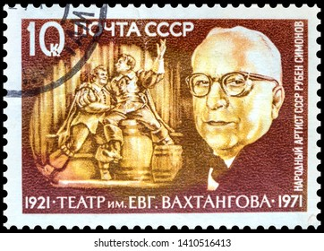 Postage stamp dedicated to the artist Ruben Simonov. Mark of the USSR 1971