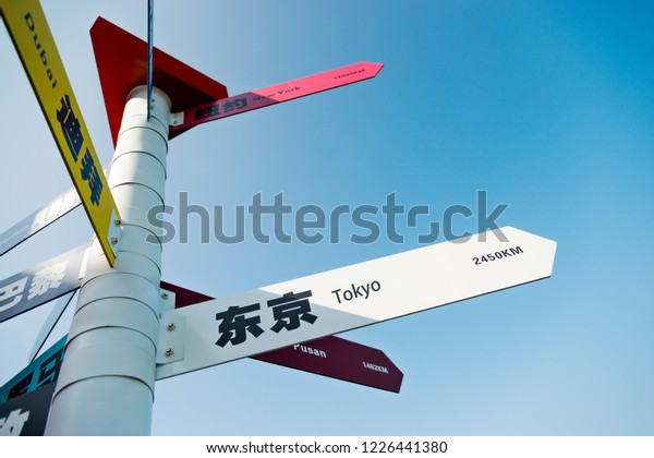 Postal Code Direction Capital Cities Their Stock Photo (Edit Now