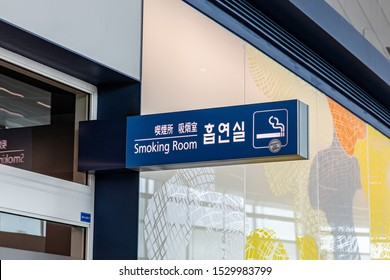"""Posted sing on a wall read """"Smoking room"""" in both English and Korean language"""