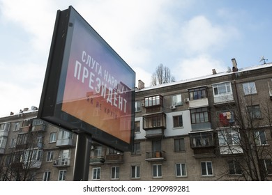 A poster with the image of presidential candidate of Ukraine Volodymyr Zelensky in central Kiev, Ukraine. January 16, 2019.