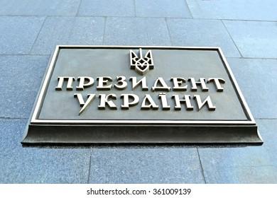 president of ukraine - message in ukrainian language on stone granite wall