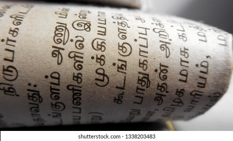 Tamil Letters Images, Stock Photos & Vectors | Shutterstock