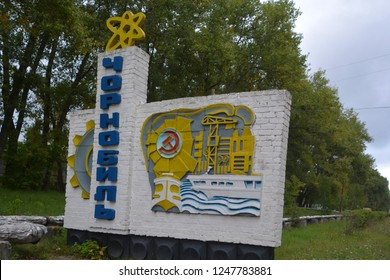 PRIPYAT CHERNOBYL UKRAINE 09 03 17: Chernobyl is a city in the restricted Chernobyl Exclusion Zone situated in the Ivankiv Raion of northern Kiev Oblast, near Ukraine's border with Belarus