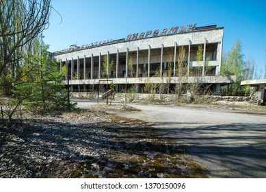 PRIPYAT, UKRAINE - APRIL 21, 2017: Palace of Culture in abandoned ghost town of Pripyat, Chernobyl NPP alienation zone. Inscription on building - Palace of Culture Energetic