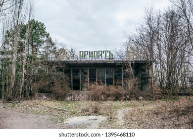 PRIPYAT, UKRAINE - APRIL 21, 2017: The Polissya hotel in the ghost town of Pripyat, Chernobyl NPP alienation zone.