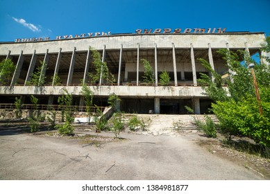 PRIPYAT, UKRAINE - June, 2016: Palace of Culture in abandoned ghost town of Pripyat, Chernobyl NPP alienation zone. Inscription on building - Palace of Culture Energetic