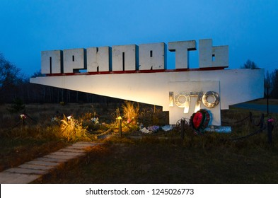 PRIPYAT, UKRAINE - NOVEMBER 11, 2018: Welcome sign at entrance to abandoned town of Pripyat, Chernobyl NPP exclusion zone, Ukraine