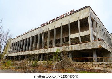 PRIPYAT, UKRAINE - NOVEMBER 11, 2018: Palace of Culture Energetic in abandoned ghost town of Pripyat, Chernobyl NPP alienation zone. Inscription on building - Palace of Culture Energetic
