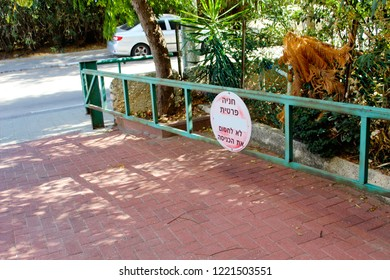 Private Parking in Israel. Car Parking Barrier and Private Parking Sign in Israel. Translation from Hebrew: No Parking, Do Not Block Exit