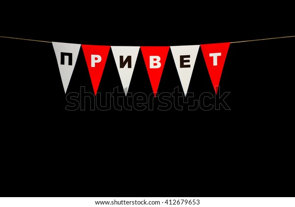 Privet in Cyrillic Russian on red and white bunting for hello welcome page. Black background.