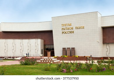 Prokhorovka, Russia - October 6, 2015: Museum of Military Glory - Third battlefield Russia. Opened May 2, 2010 Externally, the building resembles an arc, lined with gray granite, the main facade is in