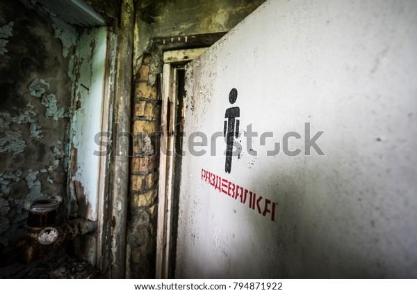 Prypyat, Ukraine - May 20, 2015: Sign on a door in abandoned swimming pool in Pripyat school, Chernobyl, Ukraine